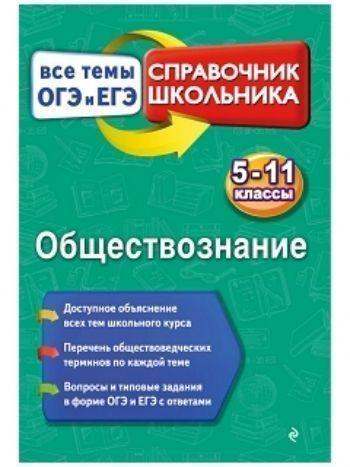 Купить Обществознание. 5-11 классы. Все темы ОГЭ и ЕГЭ. Справочник школьника в Москве по недорогой цене