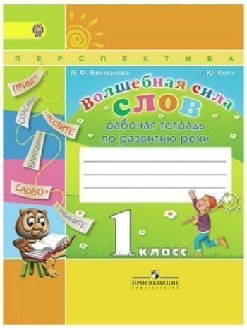 Купить Литературное чтение. Волшебная сила слов. 1 класс. Рабочая тетрадь в Москве по недорогой цене
