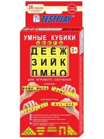 """Купить Умные кубики """"АБВГДейка"""""""
