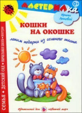 Купить Мастерилка. Кошки на окошке. Рельефные картины из соленого теста в Москве по недорогой цене