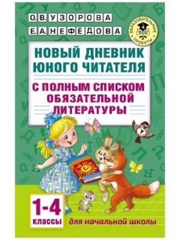 Купить Новый дневник юного читателя с полным списком полной обязательной литературы. 1-4 классы в Москве по недорогой цене
