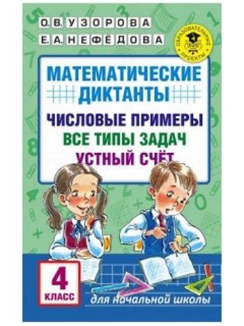 Купить Математические диктанты. Числовые примеры. Все типы задач. Устный счет. 4 класс в Москве по недорогой цене