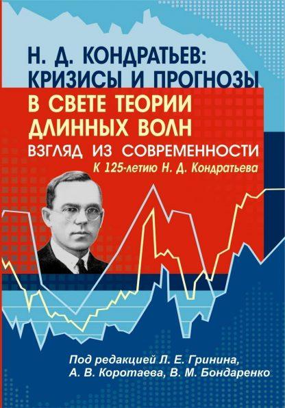 Купить Н. Д. Кондратьев: кризисы и прогнозы в свете теории длинных волн. Взгляд из современности в Москве по недорогой цене
