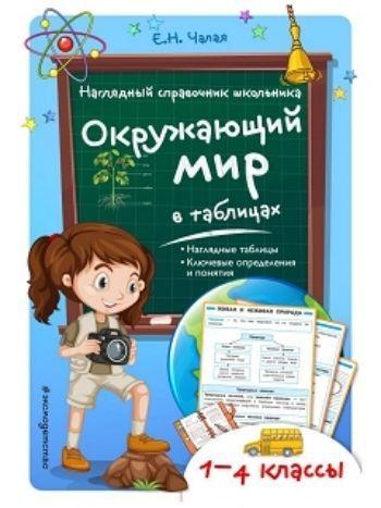 Купить Окружающий мир в таблицах. 1-4 классы. Наглядный справочник школьника в Москве по недорогой цене