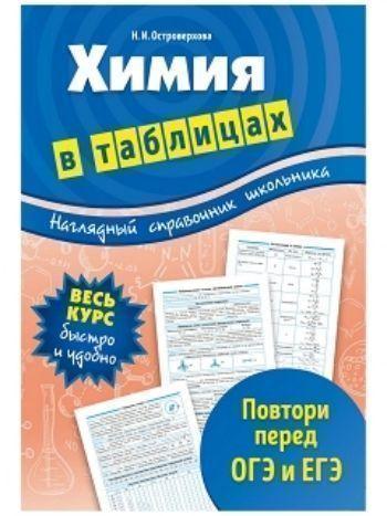 Купить Химия в таблицах. Повтори перед ОГЭ и ЕГЭ. Наглядный справочник школьника в Москве по недорогой цене