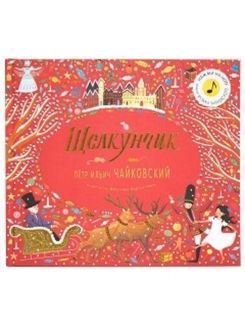 Купить Щелкунчик. Музыкальная книга в Москве по недорогой цене