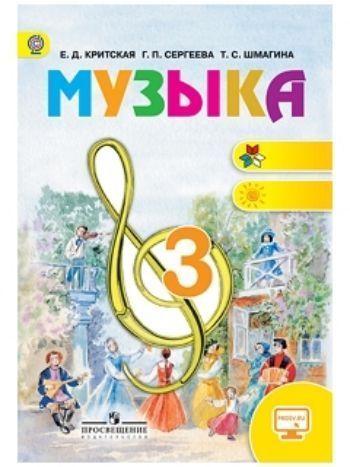 Купить Музыка. 3 класс. Учебник в Москве по недорогой цене