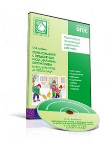 Купить Компакт-диск. Ознакомление с предметным и социальным окружением в средней группе детского сада в Москве по недорогой цене
