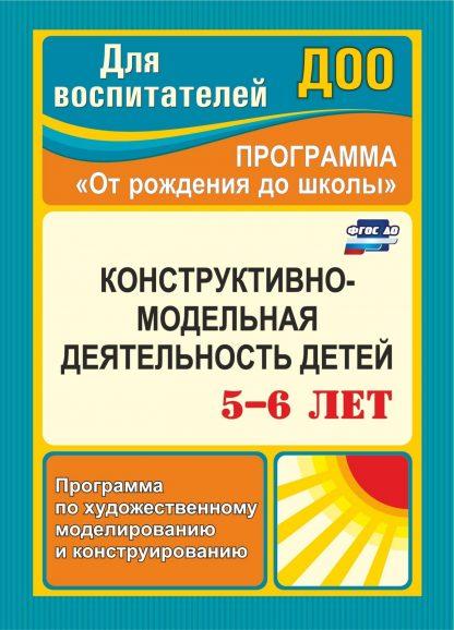 Купить Конструктивно-модельная деятельность детей 5-6 лет: программа по художественному моделированию и  конструированию в Москве по недорогой цене
