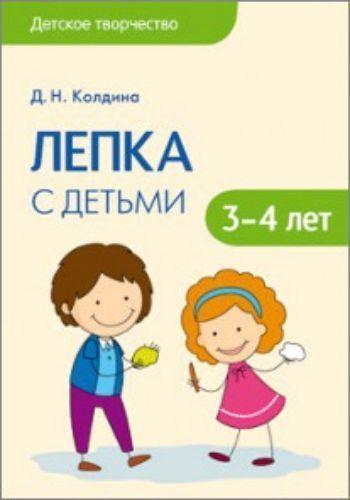 Купить Лепка с детьми 3-4 лет. Сценарии занятий в Москве по недорогой цене