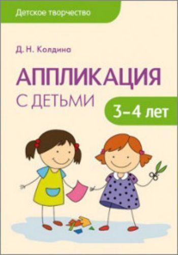 Купить Аппликация с детьми 3-4 лет. Сценарии занятий в Москве по недорогой цене
