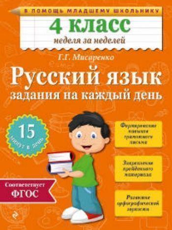 Купить Русский язык. 4 класс. Задания на каждый день в Москве по недорогой цене