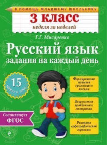 Купить Русский язык. 3 класс. Задания на каждый день в Москве по недорогой цене