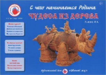 Купить С чего начинается Родина. Чудеса из дерева в Москве по недорогой цене