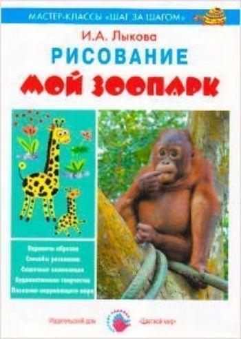 Купить Мой зоопарк. Рисование в Москве по недорогой цене