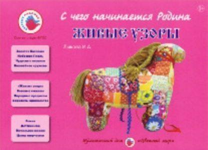 Купить С чего начинается Родина. Живые узоры в Москве по недорогой цене