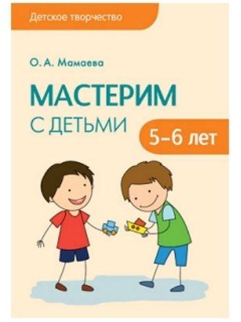 Купить Мастерим с детьми 5-6 лет в Москве по недорогой цене