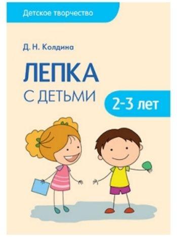 Купить Лепка с детьми 2-3 лет в Москве по недорогой цене