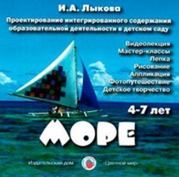 Купить Компакт-диск. Проектирование интегрированного содержания образовательной деятельности в детском саду. Море в Москве по недорогой цене