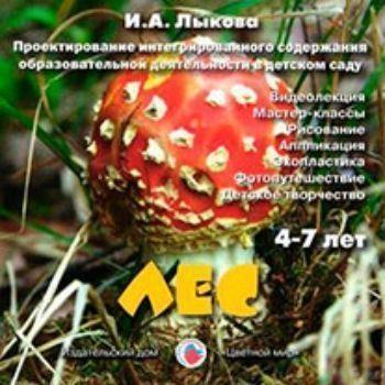 Купить Компакт-диск. Проектирование интегрированного содержания образовательной деятельности в детском саду. Лес в Москве по недорогой цене