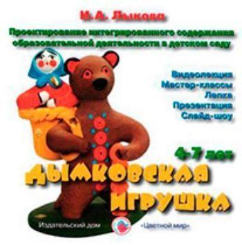 Купить Компакт-диск. Проектирование интегрированного содержания образовательной деятельности в детском саду. Дымковская игрушка в Москве по недорогой цене