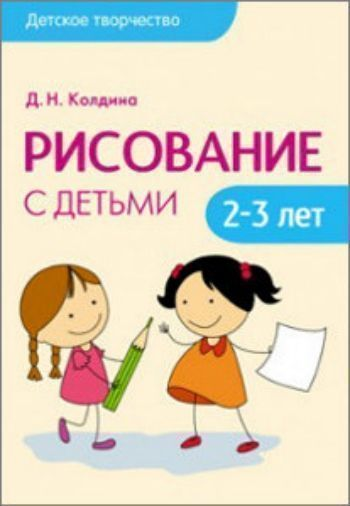 Купить Рисование с детьми 2-3 лет в Москве по недорогой цене