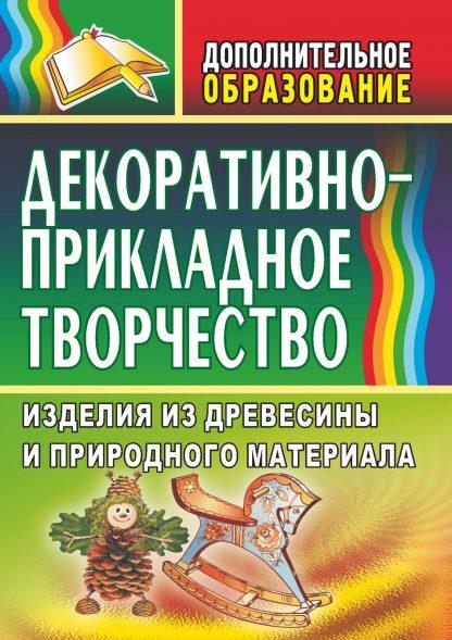 Купить Декоративно-прикладное творчество: изделия из древесины и природного материала в Москве по недорогой цене