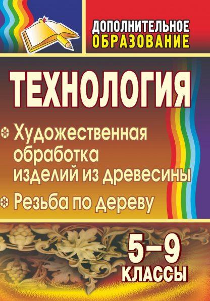 Купить Технология. 5-9 классы: художественная обработка изделий из древесины. Резьба по дереву в Москве по недорогой цене