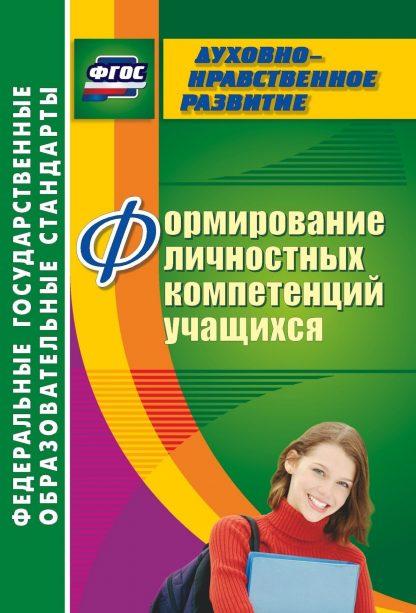 Купить Формирование личностных компетенций учащихся в Москве по недорогой цене