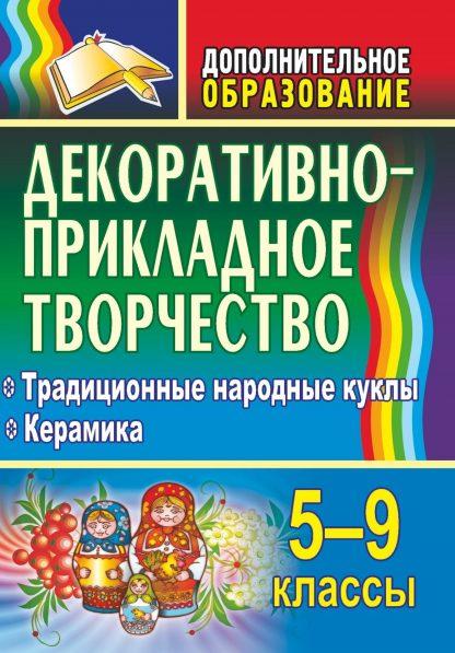 Купить Декоративно-прикладное творчество. 5-9 классы: Традиционные народные куклы. Керамика в Москве по недорогой цене