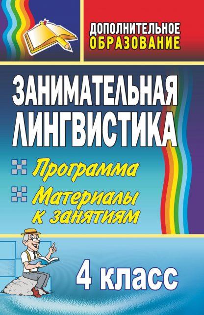 Купить Занимательная лингвистика. 4 класс: программа