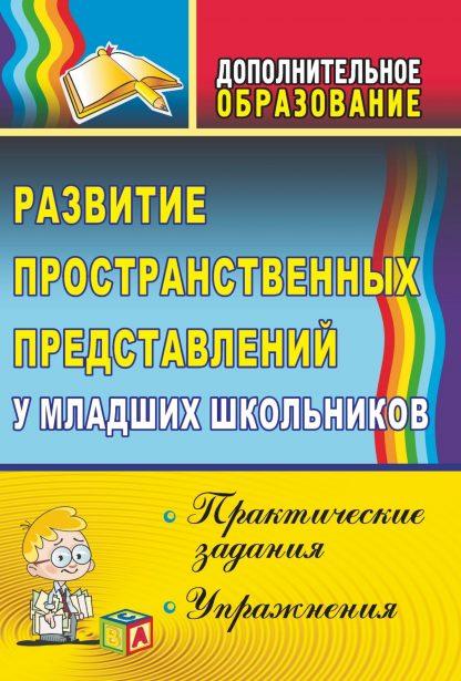 Купить Развитие пространственных представлений у младших школьников: практические задания и упражнения в Москве по недорогой цене