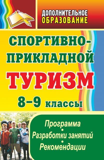 Купить Спортивно-прикладной туризм: программа