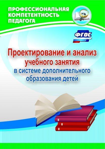Купить Проектирование и анализ учебного занятия в системе дополнительного образования детей в Москве по недорогой цене