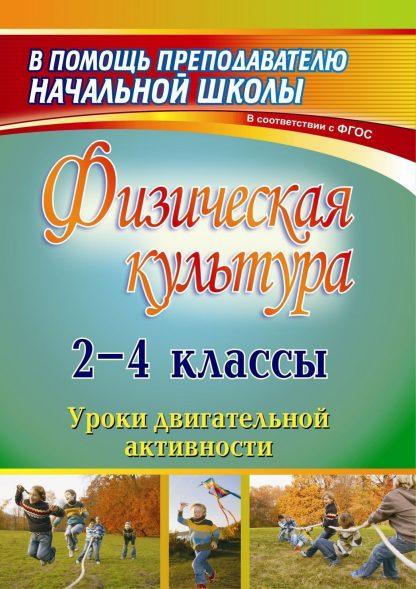 Купить Физическая культура. 2-4 классы: уроки двигательной активности в Москве по недорогой цене