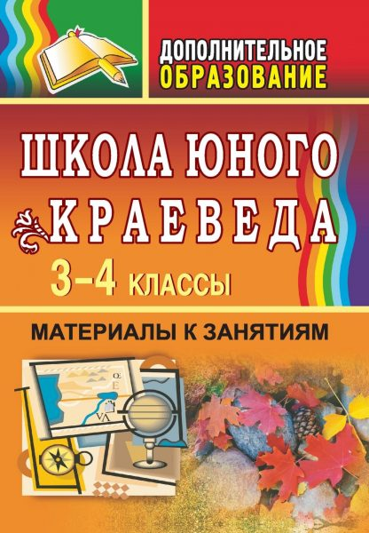 Купить Школа юного краеведа. 3-4 кл. Материалы к занятиям в Москве по недорогой цене