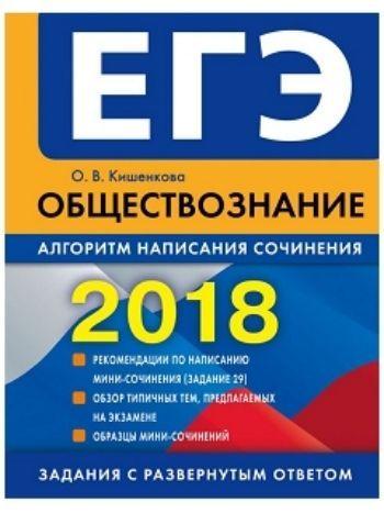 Купить ЕГЭ-2018. Обществознание. Алгоритм написания сочинения в Москве по недорогой цене