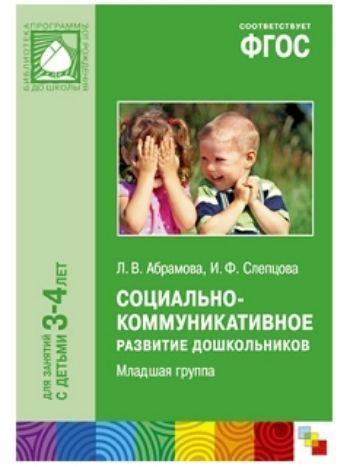 Купить Социально-коммуникативное развитие дошкольников. Младшая группа в Москве по недорогой цене