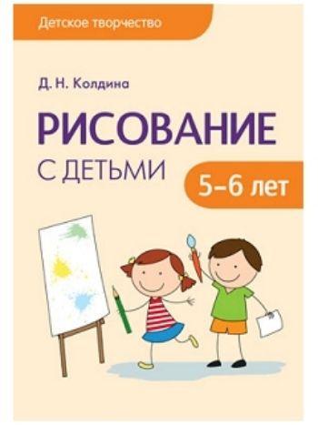 Купить Рисование с детьми 5-6 лет. Сценарии занятий в Москве по недорогой цене
