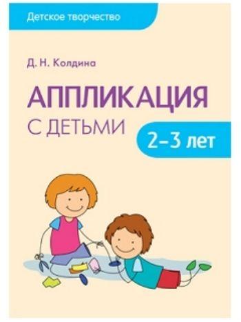 Купить Аппликация с детьми 2-3 лет в Москве по недорогой цене