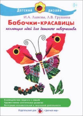 """Купить Аппликация """"Бабочки-красавицы"""" в Москве по недорогой цене"""