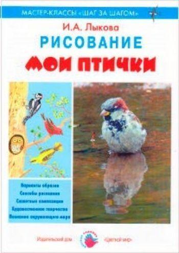 Купить Мои птички. Рисование в Москве по недорогой цене