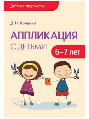 Купить Аппликация с детьми 6-7 лет в Москве по недорогой цене