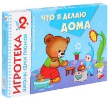 Купить Что я делаю дома. Развивающая игра в Москве по недорогой цене