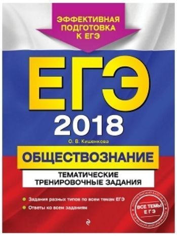 Купить ЕГЭ-2018. Обществознание. Тематические тренировочные задания в Москве по недорогой цене