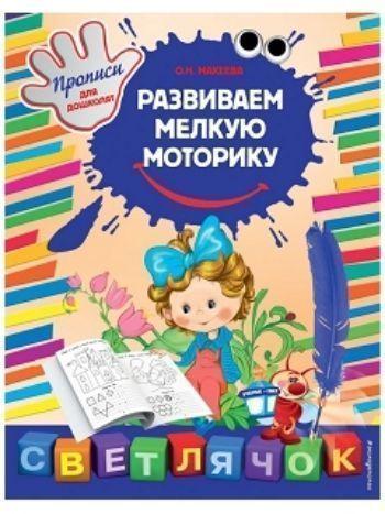 Купить Развиваем мелкую моторику в Москве по недорогой цене