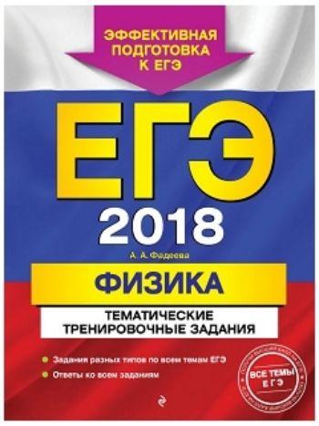 Купить ЕГЭ-2018. Физика. Тематические тренировочные задания в Москве по недорогой цене