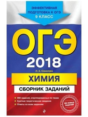 Купить ОГЭ-2018. Химия. Сборник заданий. 9 класс в Москве по недорогой цене