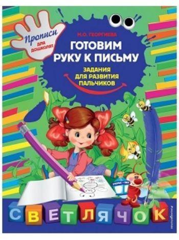 Купить Готовим руку к письму. Задания для развития пальчиков в Москве по недорогой цене