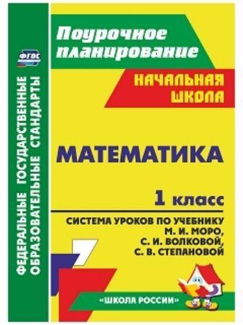 Купить Математика. 1 класс: система уроков по учебнику М. И. Моро